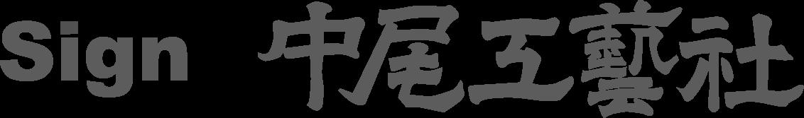 中尾工芸社ロゴ