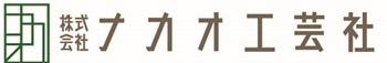 大阪の㈱ナカオ工芸社│サイン・看板製作のことなら